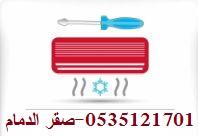 شركة صقر الدمام 0535121701 لجميع خدمات المكيفات بالمنطقة الشرقية