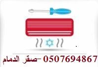 شركة صقر الدمام 0507694867 لجميع خدمات المكيفات بالمنطقة الشرقية